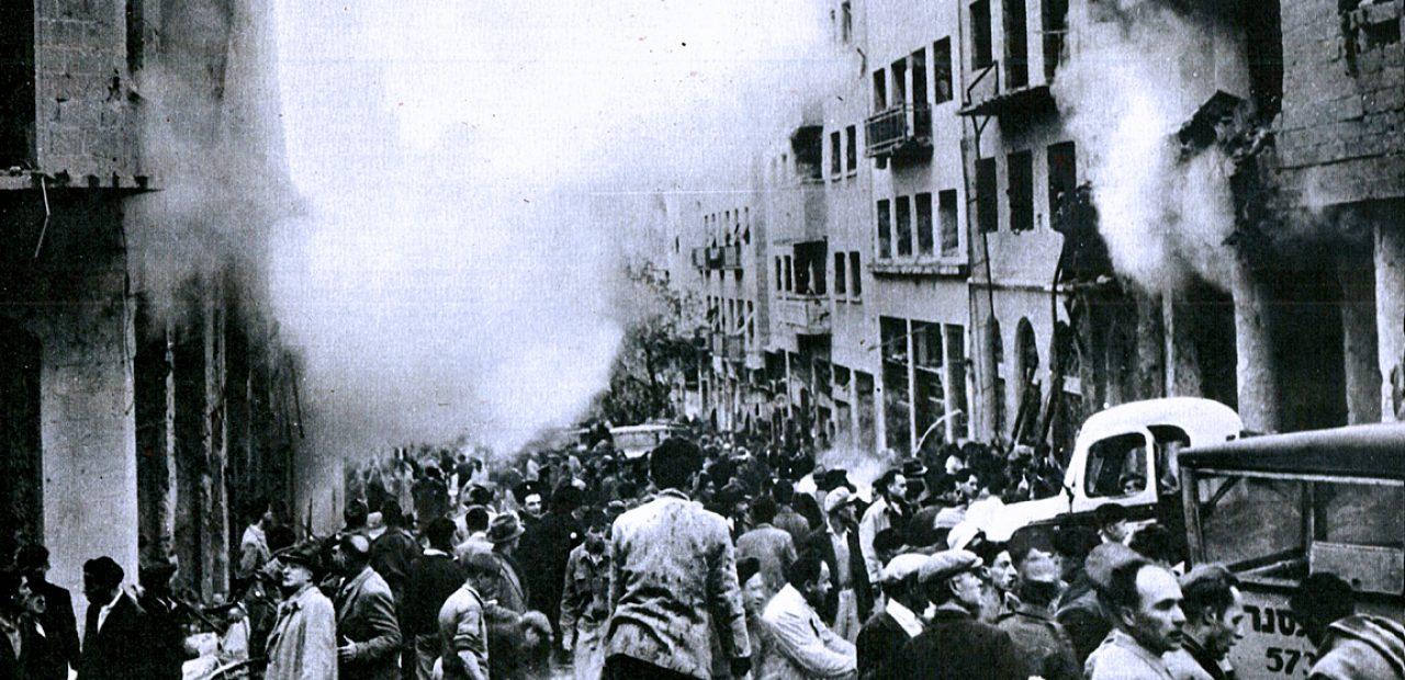Terrorist bombings in Jerusalem - 1948